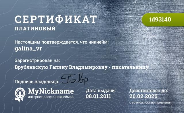 Никнейм galina_vr зарегистрирован!