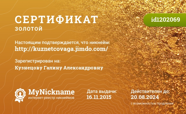 Никнейм http://kuznetcovaga.jimdo.com/ зарегистрирован!