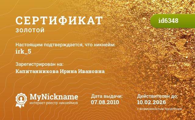 Сертификат на никнейм irk_5, зарегистрирован