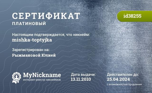 Сертификат на никнейм mishka-toptyjka, зарегистрирован за Рыжмановой Юлией