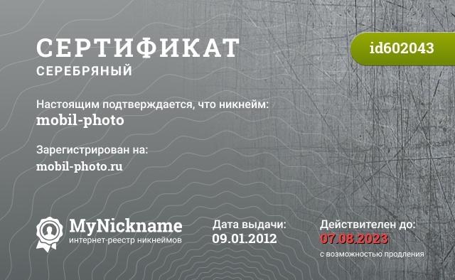 Никнейм mobil-photo зарегистрирован!