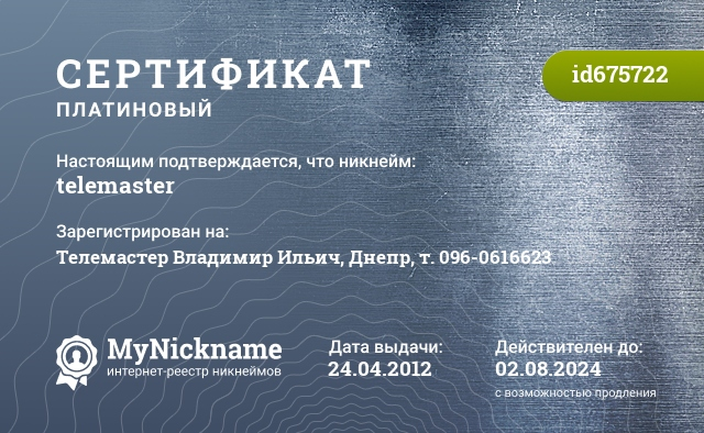 Nickname telemaster registred!