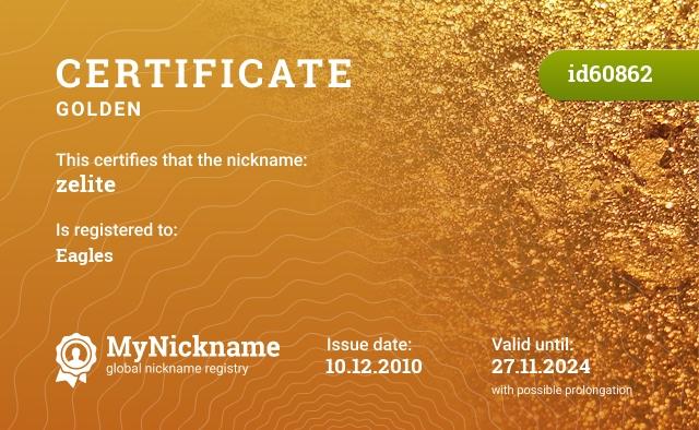 Сертификат на никнейм zelite, зарегистрирован за zelite