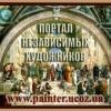Avatar Портал независимых художников